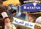 فيلم - Ratatouille
