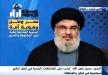 السيد نصر الله: محور المقاومة منتصر لا محالة .. ونهاية داعش اقتربت
