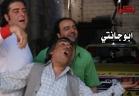 ابو جانتي - الحلقة 15