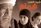 شيخ العرب همام - الحلقة 9