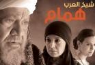 شيخ العرب همام - الحلقة 12