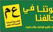 القائمه العربية الموحده والعربيه للتغيير: معا حتى إسقاط مخطط برافر الكارثي