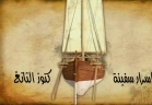اسرار سفينة كنوز التانغ