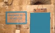 مخطط عكا، يافا، اللد: قرى طلابية لليهود على حساب العرب
