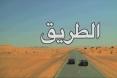 الطريق - الحلقة 5