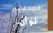 كتابلو أنَّ.. باكورة فريد غانم عن  راية للنشر