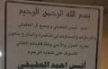 الناصرة: آل العفيفي يفجعون بوفاة ابنهم انيس 40 عاماً