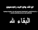 اكسال: محمد شلبي (أبو ذياب) في ذمة الله