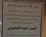 الناصرة: آل العفيفي يفجعون بوفاة ابنهم احمد انيس 40 عاماً
