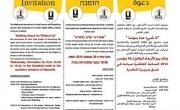العربية لحقوق الإنسان وجمعية المنارة تدعوانكم لمؤتمر  لا شيء بدوننا