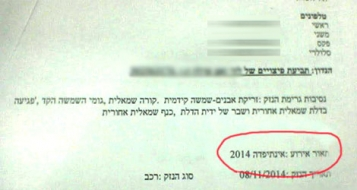 الشرطة الاسرائيليلة تعترف بانتفاضة 2014 بالرغم من نفي وزيرها اهرونوفيتش