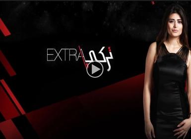 Extra تركي 2 - الحلقة 10