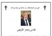 عرابة :دعوة قداس وجناز الأربعين، عصام اسعيد عواد