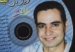 منوعات - حميد ابو ليل