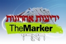عناوين الصُحف الاسرائيلية: نتنياهو يقترح بدء المفاوضات حول حدود الكتل الاستيطانية