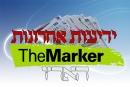 الصُحف الإسرائيلية: سقوط صواريخ في  غان يفنه
