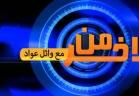 من الآخر 27.6.2012 الاقتراح الغبي!