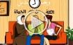 وبعدين الحلقة رقم 11: الحماة والكنة