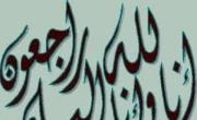 الناصرة: وفاة محفوظ محمد محروم( 76 عاماً)