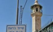 بلدية القدس تصادق على مخطط بناء مدرسة دينية في قلب الشيخ جراح