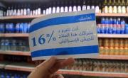 وزارة الإقتصاد تدعم الشركات الإسرائيلية لمواجهة المقاطعة