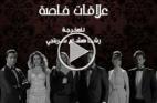علاقات خاصة - الحلقة 1 مشاهدة ممتعة عَ بكرا