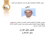 مجلس الطائفة الارثوذكسية ومطرانية الروم الأرثوذكس في الناصرة