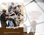 تقرير: انتهاكات حقوق الأطفال المعتقلين لدى سلطات الاحتلال