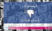 حملة إلكترونية لمنع موقع فيسبوك من تشجيع الإستيطان الإسرائيلي