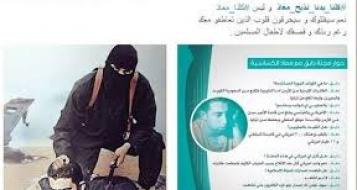 سكاي نيوز: داعش اعدم الطيار الاردني الكساسبة