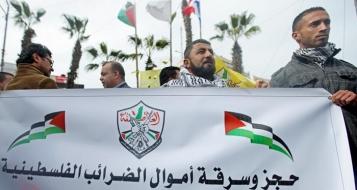 مسيرات منددة باحتجاز اسرائيل لأموال الضرائب الفلسطينية