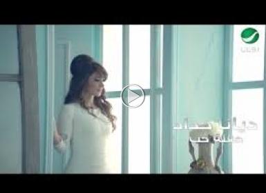 ديانا حداد - حفلة حب