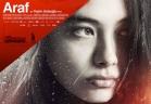 الأعراف Araf مترجم