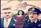 Sadiq al 3omr Episode 30