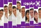 برومو مسابقة عرفزيون 2011