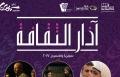 بلدية شفاعمرو ودار الثقافة يفتتحان آذار الثقافة بعبق السينما والمسرح الفلسطيني