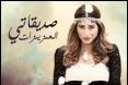 صديقاتي العزيزات - الحلقة 16
