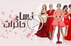 نساء حائرات 5 - الحلقة 46 بجودة عالية ع بكرا