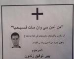 الجش تفجع بوفاة الماسوف على شبابه بيير توفيق زكنون