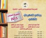 الناصرة: غداً انطلاق فعاليات اسبوع الثقافة في المدرسة الجماهيرية بئر الامير