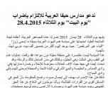 حيفا: دعوة المدارس العربية الالتزام بالإضراب