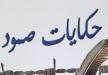 إصدار جديد للكاتب الصحفي سمير ابو الهيجاء
