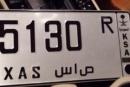 الكشف عن هوية صاحب السيارة السعودية في إسرائيل