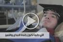 ستيفن هوكينغ الفلسطيني يحتفل بتخرجه في غزة