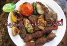 اكلات عباس السرية 3