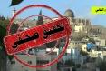 فظائع السمسمرة في القدس.. لا صبر ولا سلوان (تحقيق صحفي) - الجزء الثاني