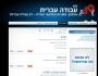 التماس قضائي يطالب بإغلاق موقع تشغيل إسرائيلي عنصري يعادي العرب