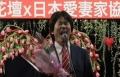 كيف يعبرون الأزواج اليابانيين عن حبهم لزوجاتهم؟