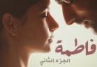 فاطمة 2 - الحلقه 58