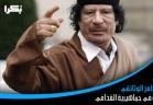 رحلة في جماهيرية القذافي